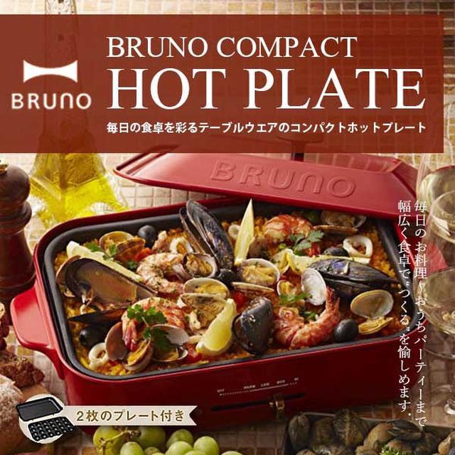 日本BRUNO烤盤生鐵鍋【預購量】