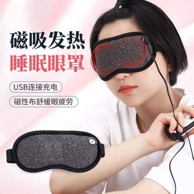 磁吸發熱熱敷眼罩