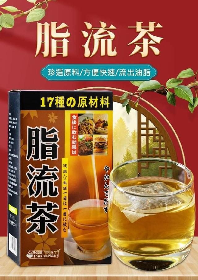 (預購S) G739- 17種草本漢方健康脂流茶30包入
