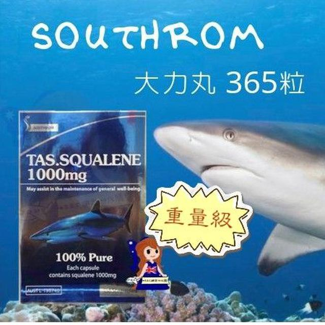 澳洲Southrom 大力丸365粒 塔斯馬尼亞深海