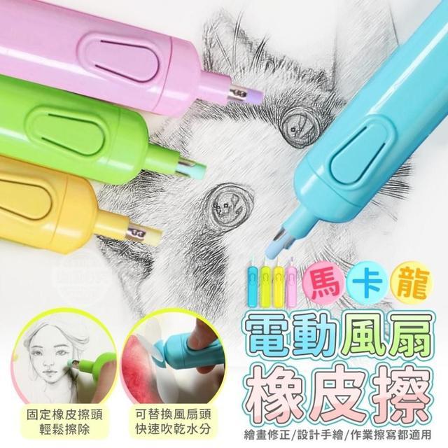 《預購》筆型馬卡龍電動風扇橡皮擦 2️⃣入/組
