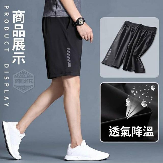 B涼感透氣速乾運動短褲❌此款無拉鏈 ❌不挑款 ✅尺寸可選
