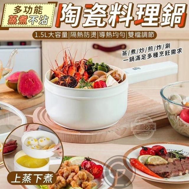 6/27結單 功能蒸煮不沾陶瓷料理鍋