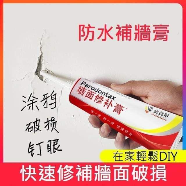 (預購S) G1126 - 快速牆面修補膏