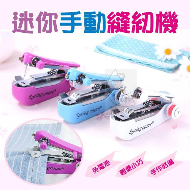 迷你手動縫紉機(2入)(預購/第二批約7月30日到貨)