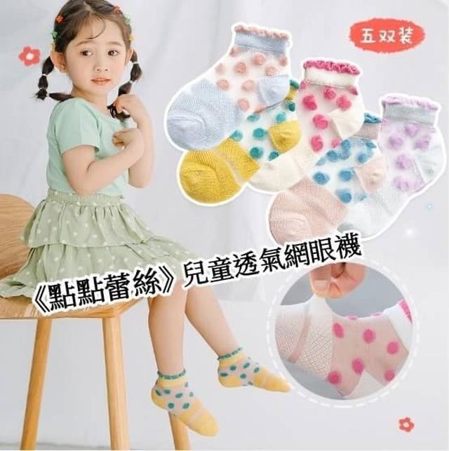 《點點蕾絲》兒童透氣網眼襪1組5雙