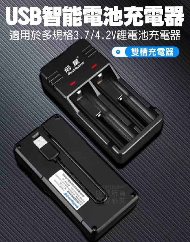 USB智能電池充電器🔥預購