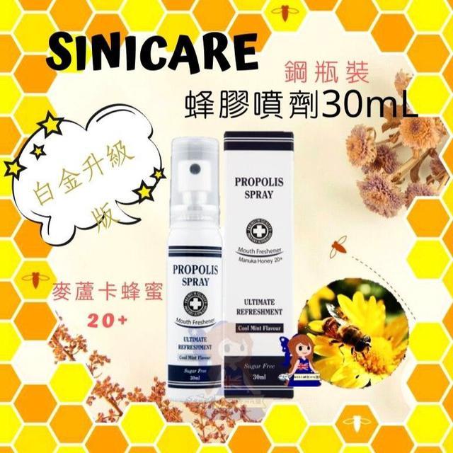 澳洲SINICARE 鋼瓶裝蜂膠噴劑30ml(白金升級版)