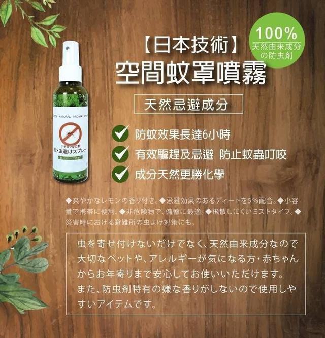 日本100%天然空間蚊罩噴霧 (身體+環境兩用) 150ml