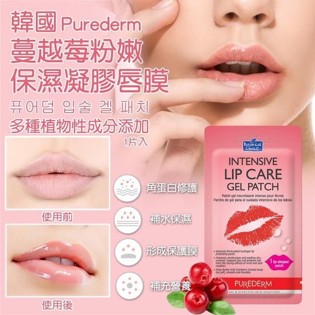 韓國purederm 蔓越莓粉嫩保濕凝膠唇膜