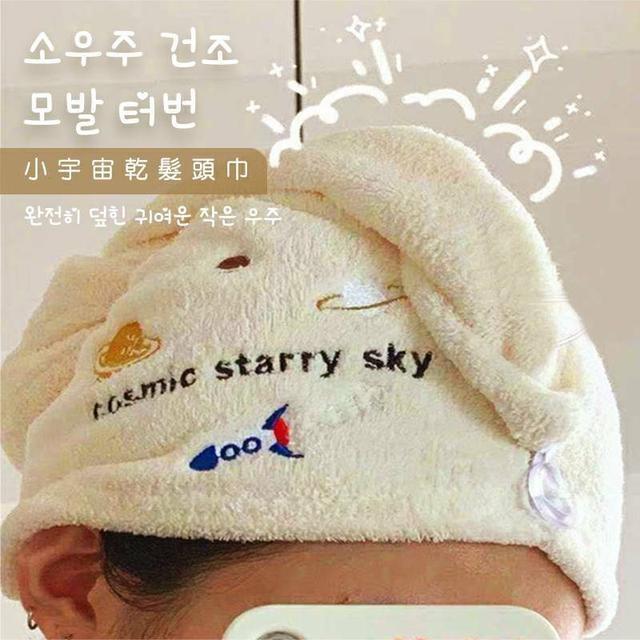 C預購 ⭐️⭐️韓風日系  小宇宙乾髮帽 🍀一組2個