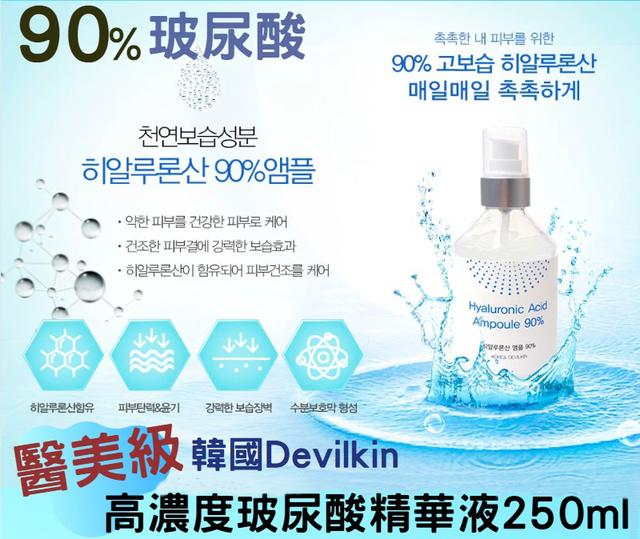 韓國醫美級 90%高濃度玻尿酸精華液250ml(號稱補水的霸主!)