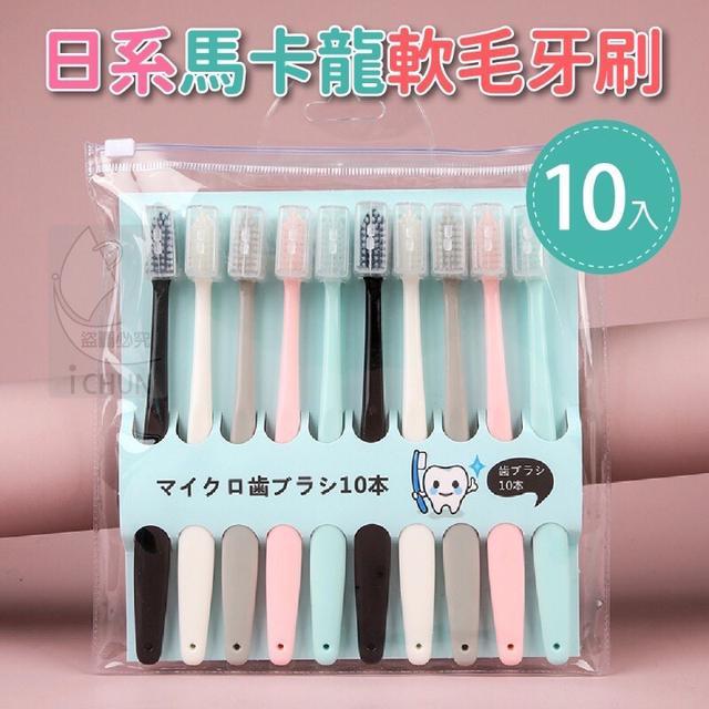 日式馬卡龍牙刷抑菌細軟毛家用成人男女組合裝10支居家牙刷