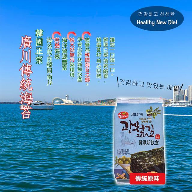 韓國廣川海苔 傳統口味