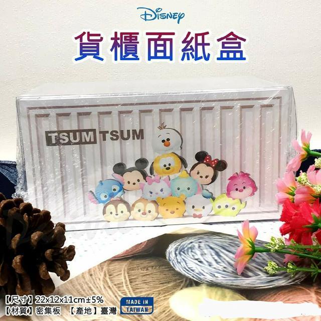 迪士尼 貨櫃面紙盒