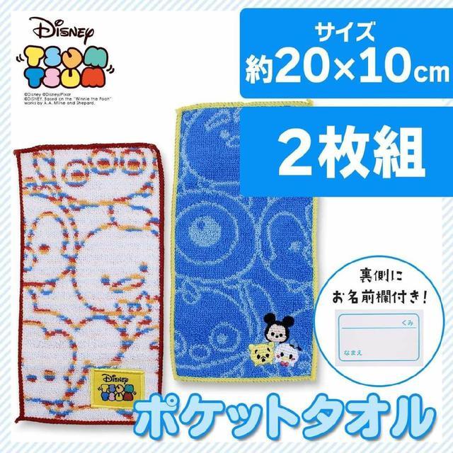 小毛巾 (2入)迪士尼 DISNEY