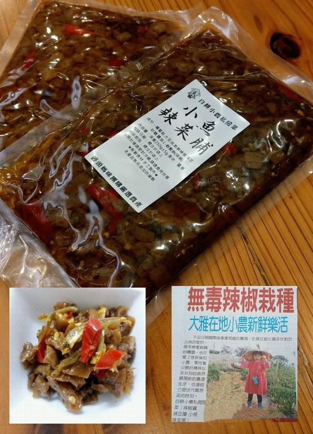 臺灣小農-手炒菜脯