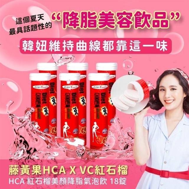 韓國 紅石榴X藤黃果 美顏降脂氣泡飲 18入