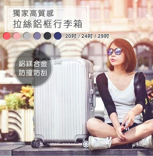 獨家高質感拉絲鋁框行李箱含運直寄