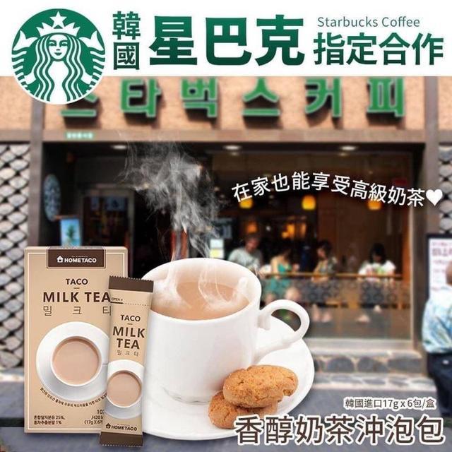 現貨 韓國星巴克指定嚴選香醇奶茶