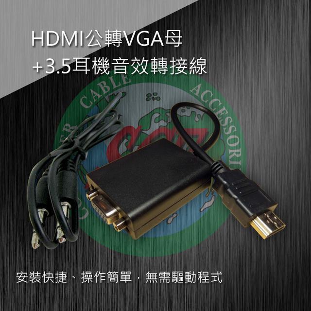 HDMI公轉VGA母+3.5耳機音效轉接線 VD-127
