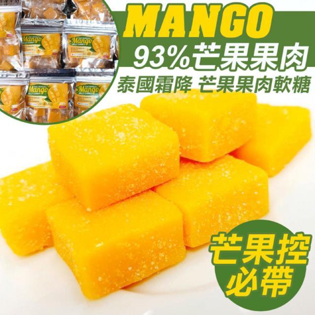 泰國霜降芒果軟糖