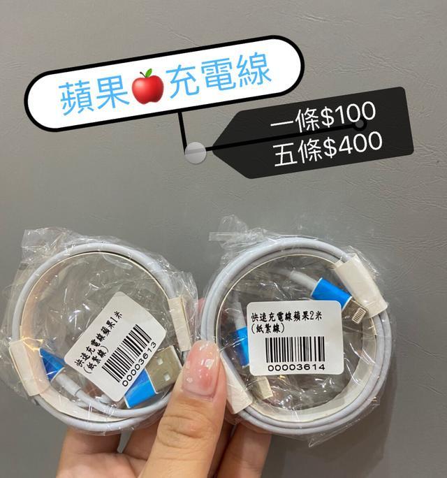 現貨 iphone 充電線