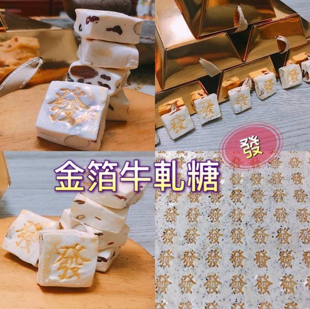 純手工黃金磚發財牛軋糖盒