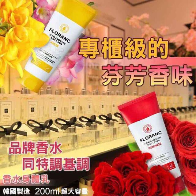 現貨🌺韓國專櫃香水基底花香身體乳