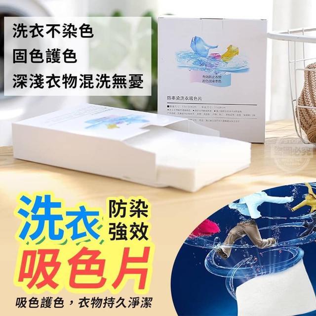 【預購】強效防染洗衣吸色片(24入/盒)