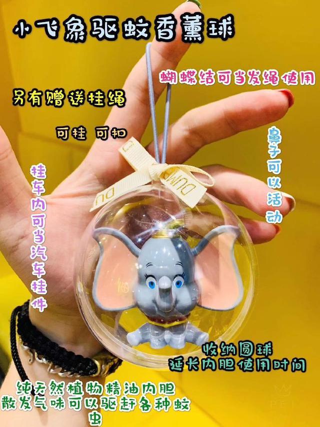 小飛象驅蚊香薰球