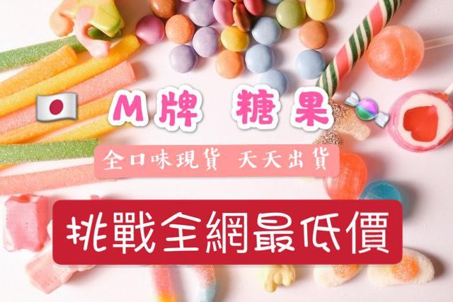 全口味現貨 IQOS M牌糖果🍬 可批發可零售