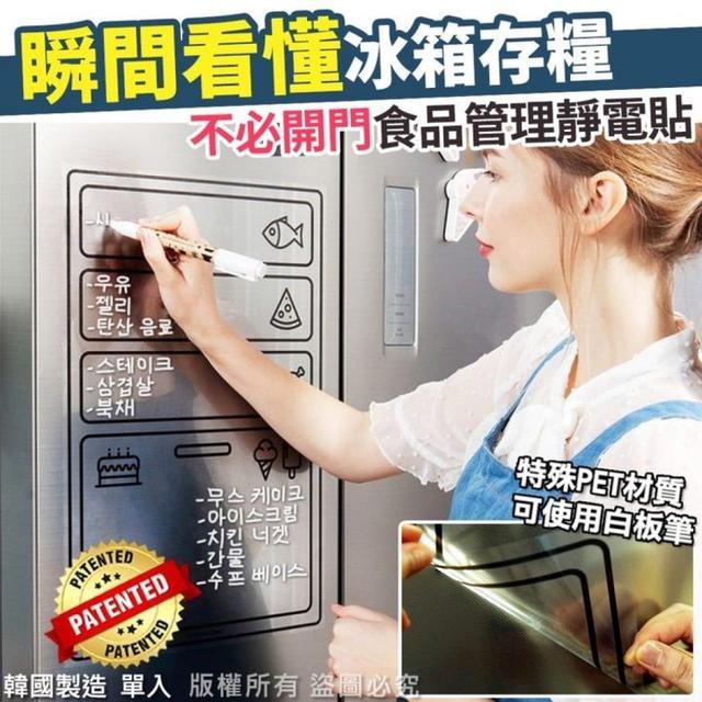 #預購D2129-★韓國製造★不必開門食品管理靜電貼(張)(HS)
