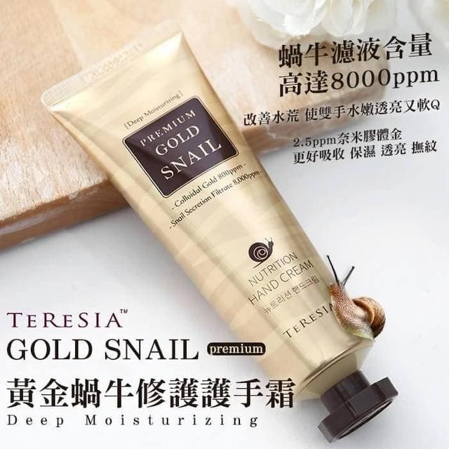 韓國黃金蝸牛修護護手霜 80g