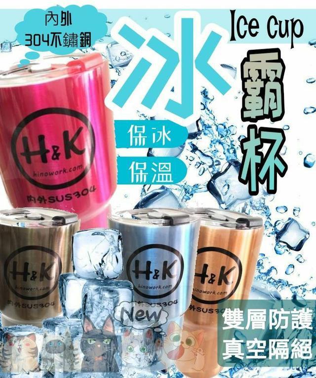 🔥必團🔥H&K 304凍飲 冰霸杯-隨機