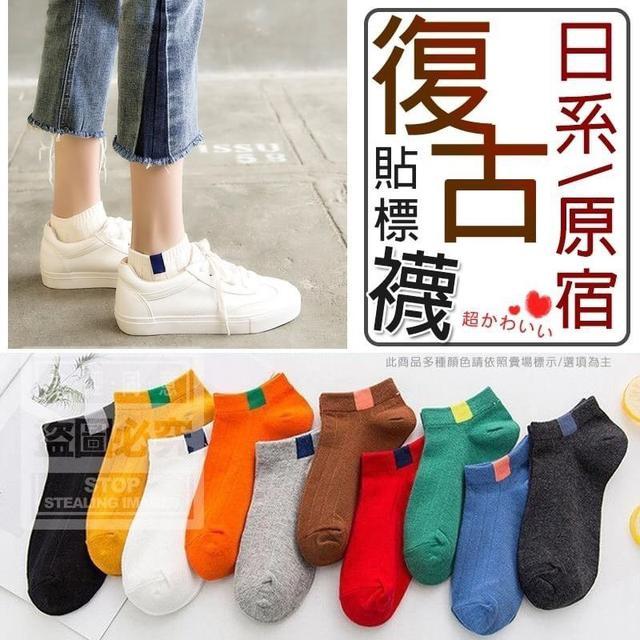 (預購e) 日系原宿復古貼標襪(10入)
