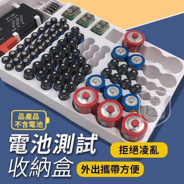 預購D2160-電池測試收納盒(不帶電池)