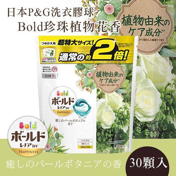 日本P&G洗衣膠球Bold珍珠植物花香2倍30顆