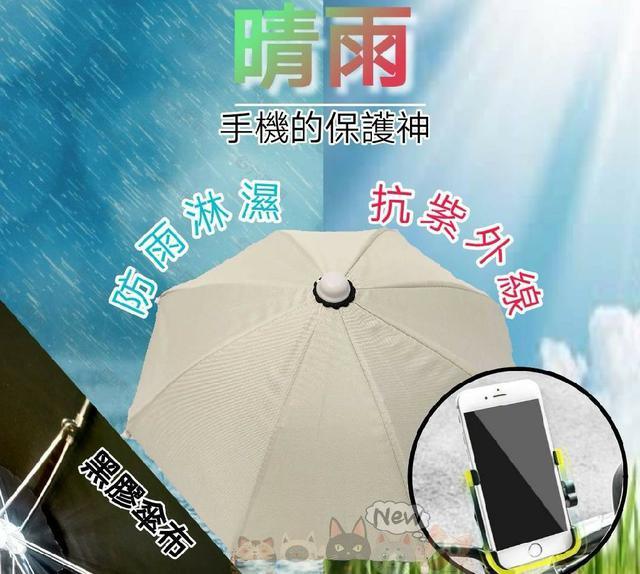 Jonine精品 黑膠遮陽小雨傘3支(手機專用傘)