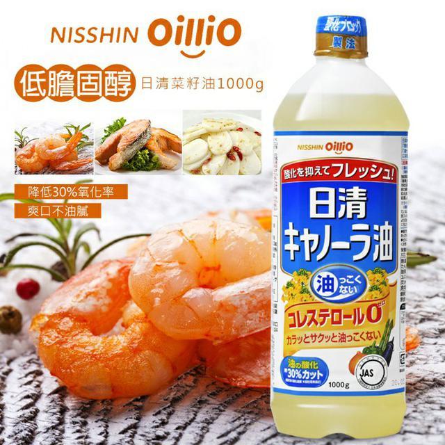日清菜籽油1000g~日本食用油 家庭油 降低30%氧化率 爽口不油膩 耐煎炸