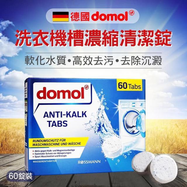 德國domol 洗衣機槽濃縮清潔錠 60錠