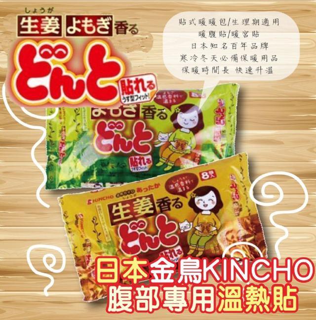 日本金鳥KINCHO腹部專用溫熱貼 1包8入