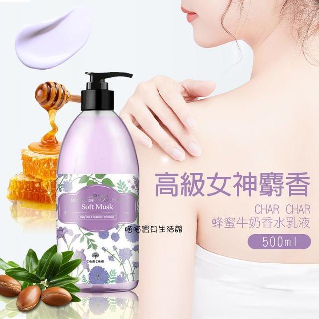 CHAR CHAR 蜂蜜牛奶香水乳液/潤膚露500ml~乳木果油 滋潤芳香 超大容量