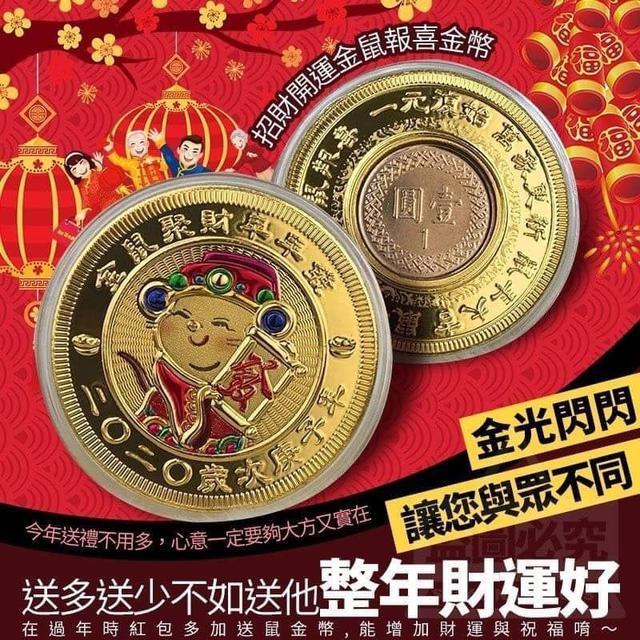 (預購e) 2020鼠年 一元復始彩色開運紀念金幣