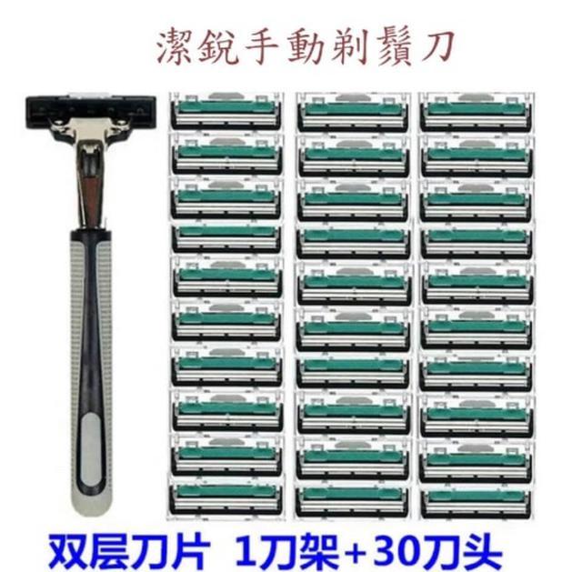 #潔銳手動剃鬚刀+30個刀頭
