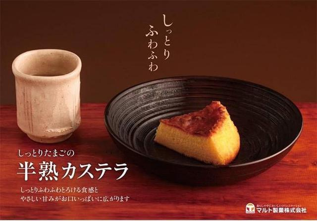 日本 Maruto半熟蛋糕