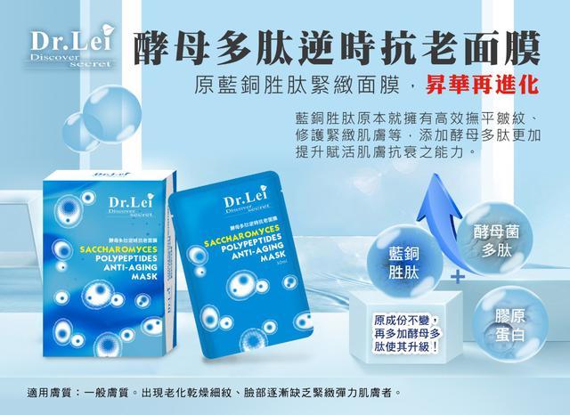Dr.Lei 酵母多肽逆時抗老面膜