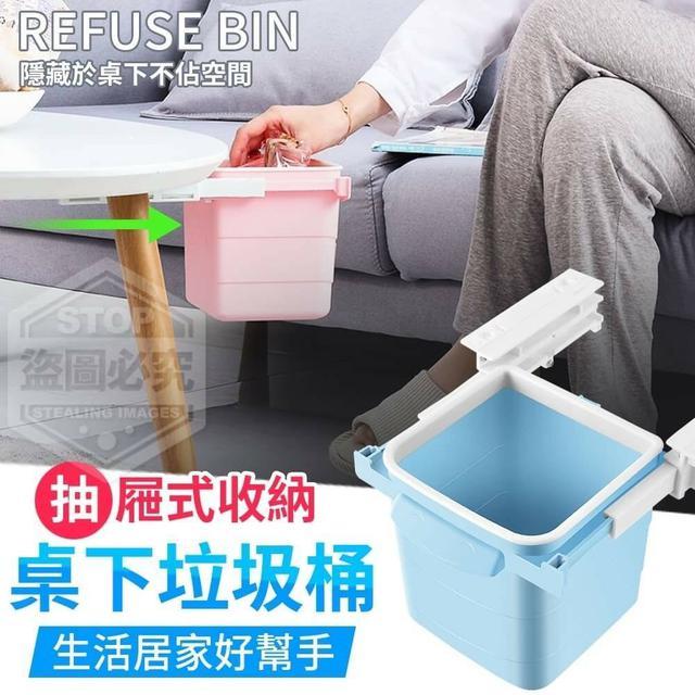 桌下抽屜式收納垃圾桶-隨機色