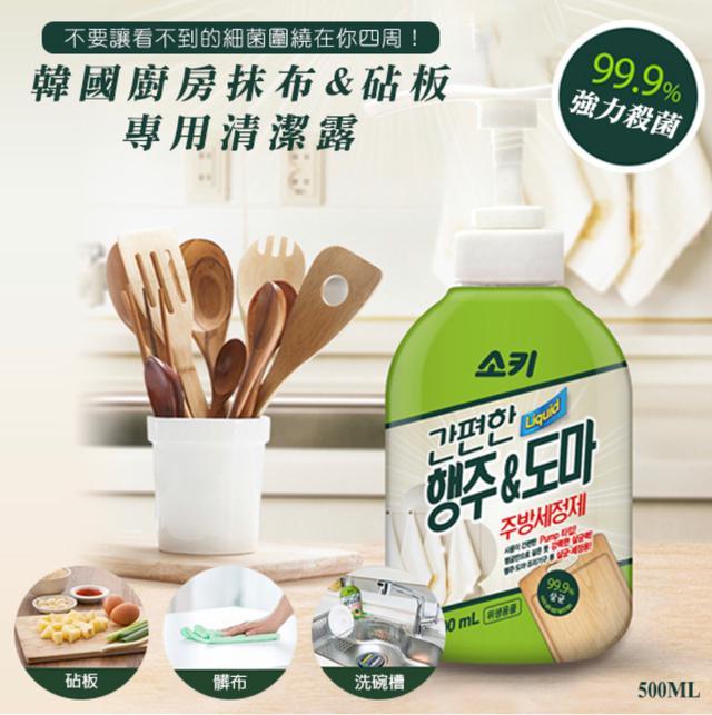 韓國廚房抹布✨砧板專用清潔露500ML