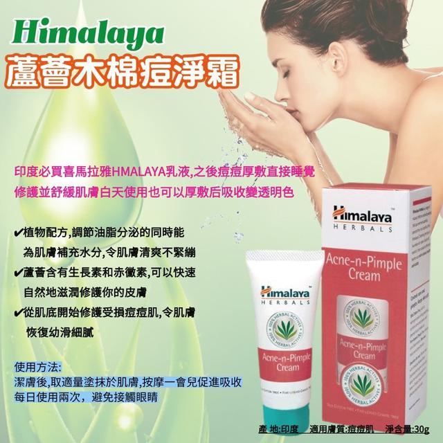Himalaya 蘆薈木棉痘淨霜_30g/條